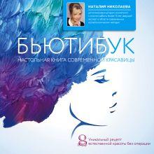 Николаева Н.Ю. - Бьютибук. Настольная книга современной красавицы обложка книги