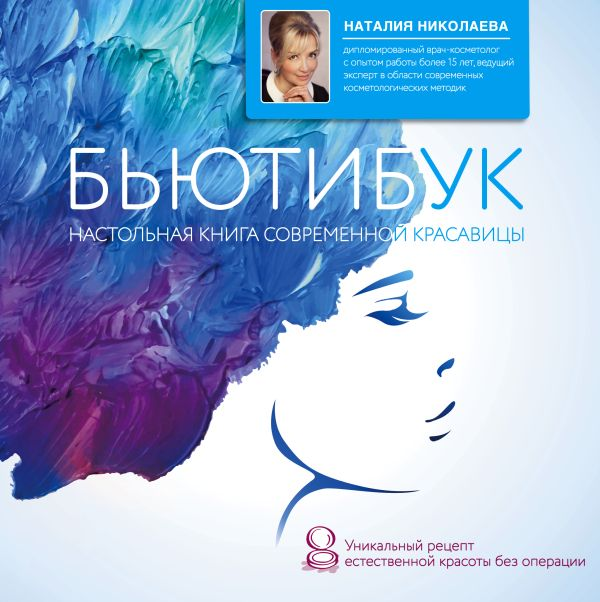 Бьютибук. Настольная книга современной красавицы Николаева Н.Ю.