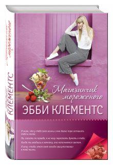 Магазинчик мороженого обложка книги