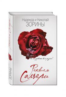 Зорина Н., Зорин Н. - Реквием Сальери обложка книги