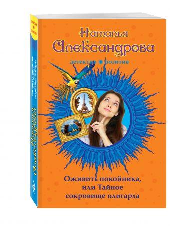 Оживить покойника, или Тайное сокровище олигарха Александрова Н.Н.