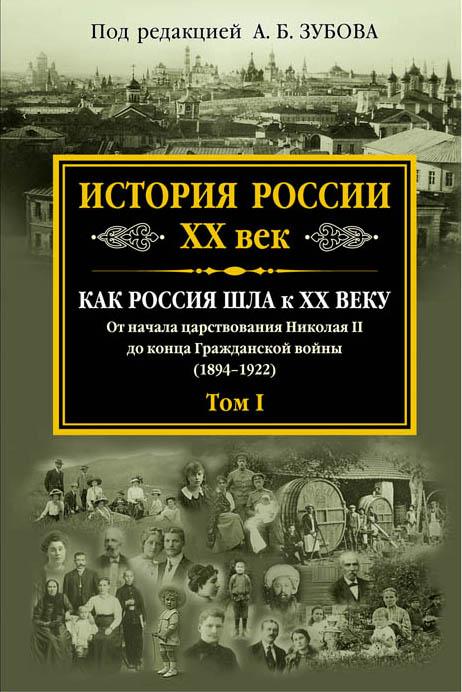 Серия книг история россии скачать