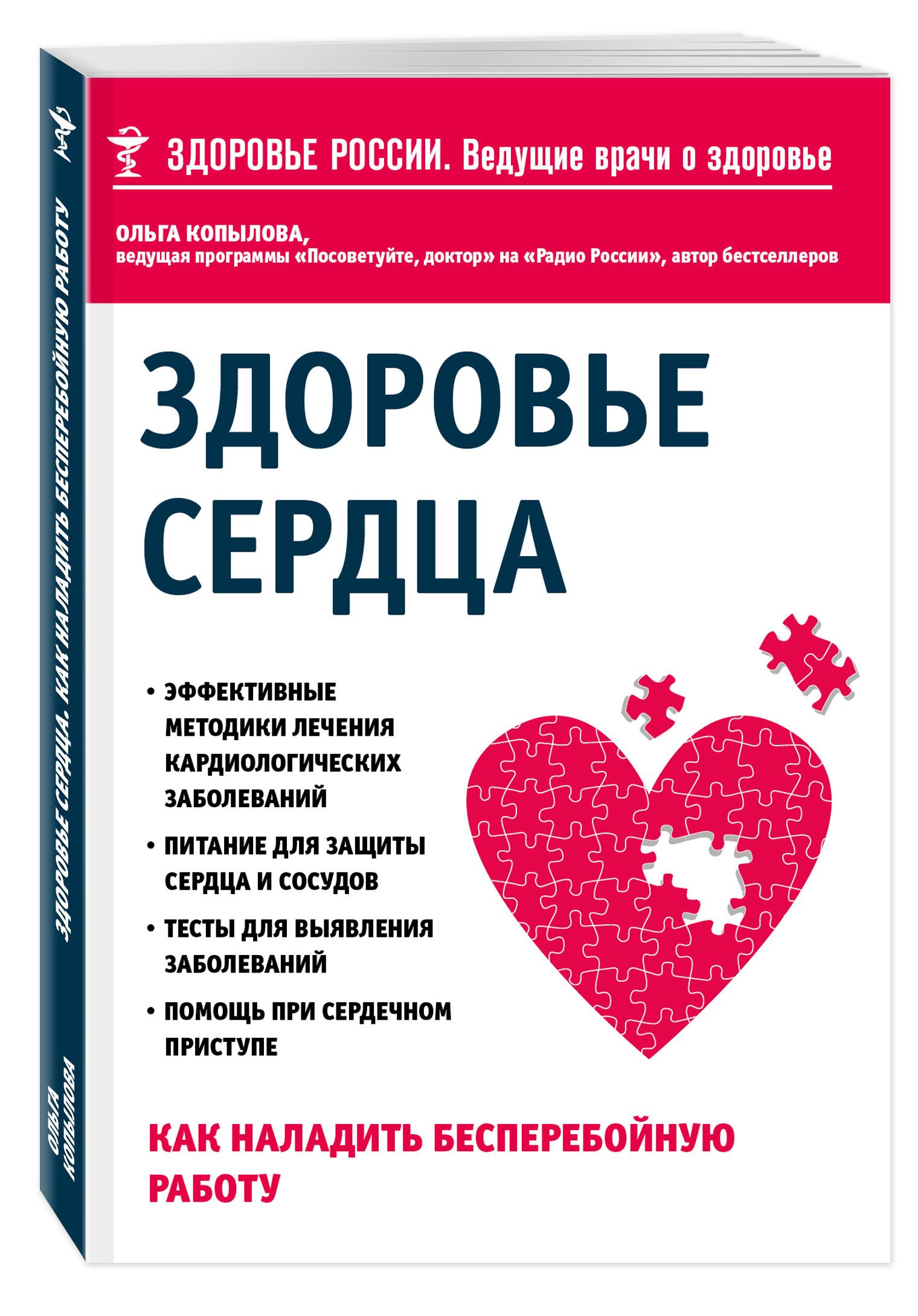 Здоровье сердца. Как наладить бесперебойную работу ( Копылова О.С.  )