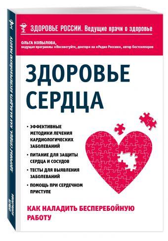 Здоровье сердца. Как наладить бесперебойную работу Копылова О.С.