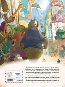 Обложка сзади Зверополис. Детский графический роман