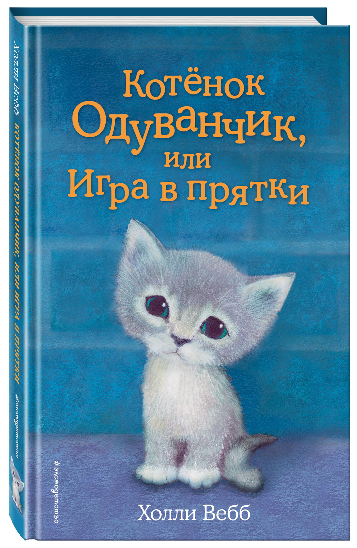 Котенок Одуванчик, или Игра в прятки ( Вебб Х.  )