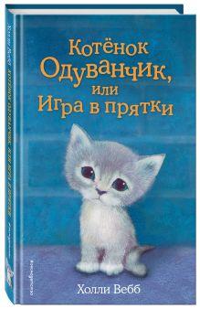 Вебб Х. - Котенок Одуванчик, или Игра в прятки обложка книги