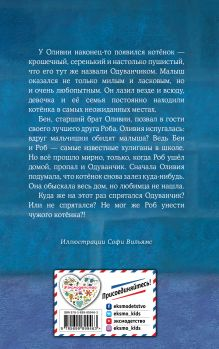 Обложка сзади Котёнок Одуванчик, или Игра в прятки (выпуск 27) Холли Вебб