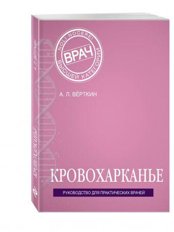 Кровохарканье Верткин А.Л.