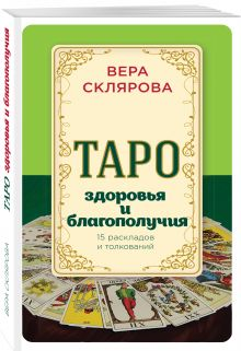 Склярова В.А. - Таро здоровья обложка книги
