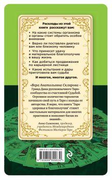 Обложка сзади Таро здоровья и благополучия Вера Склярова