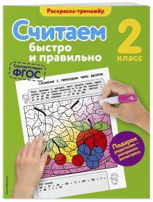 Горохова А.М. - Считаем быстро и правильно. 2-й класс обложка книги