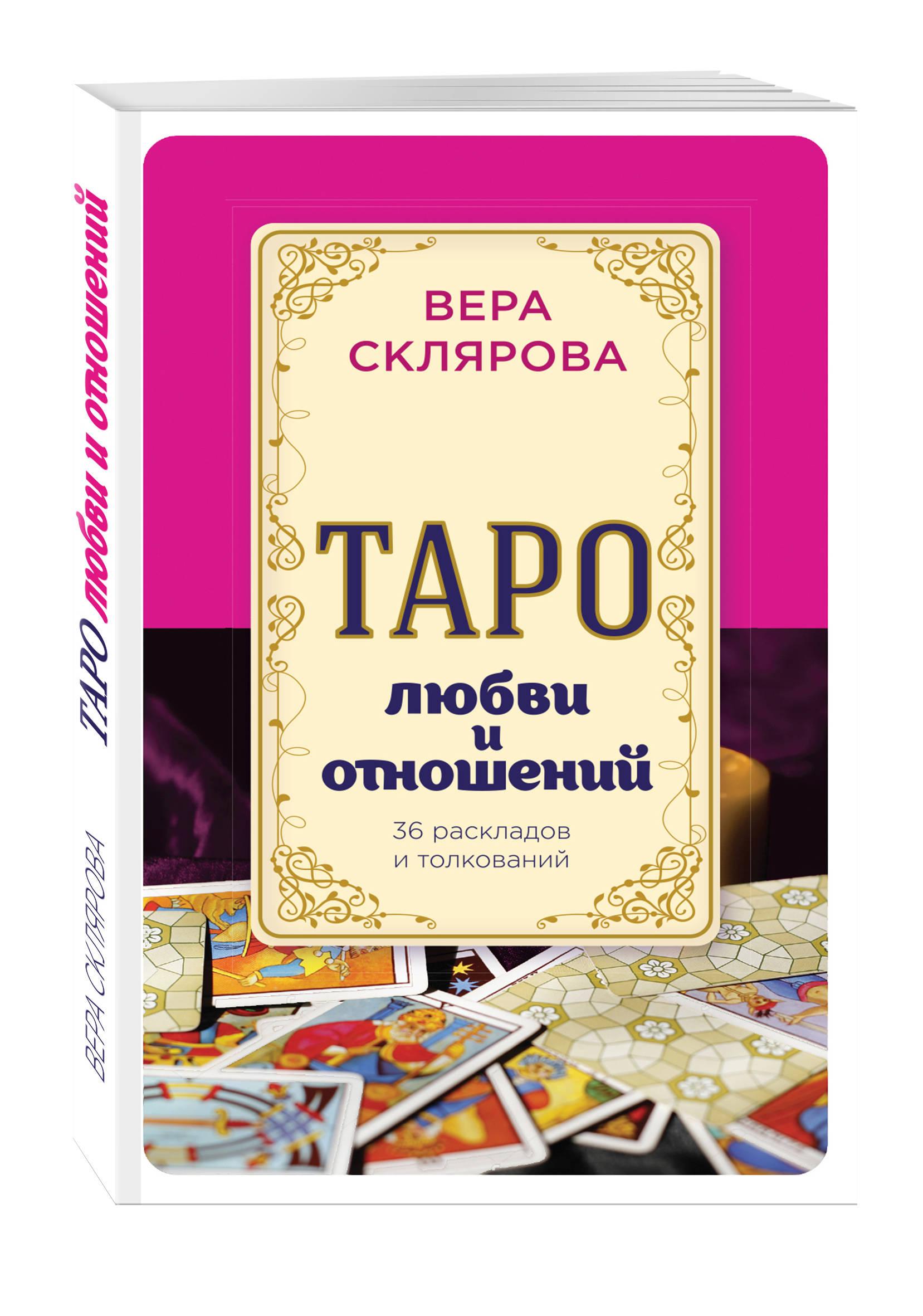 Таро любви и отношений ( Вера Склярова  )