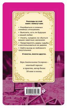 Обложка сзади Таро любви и отношений Вера Склярова