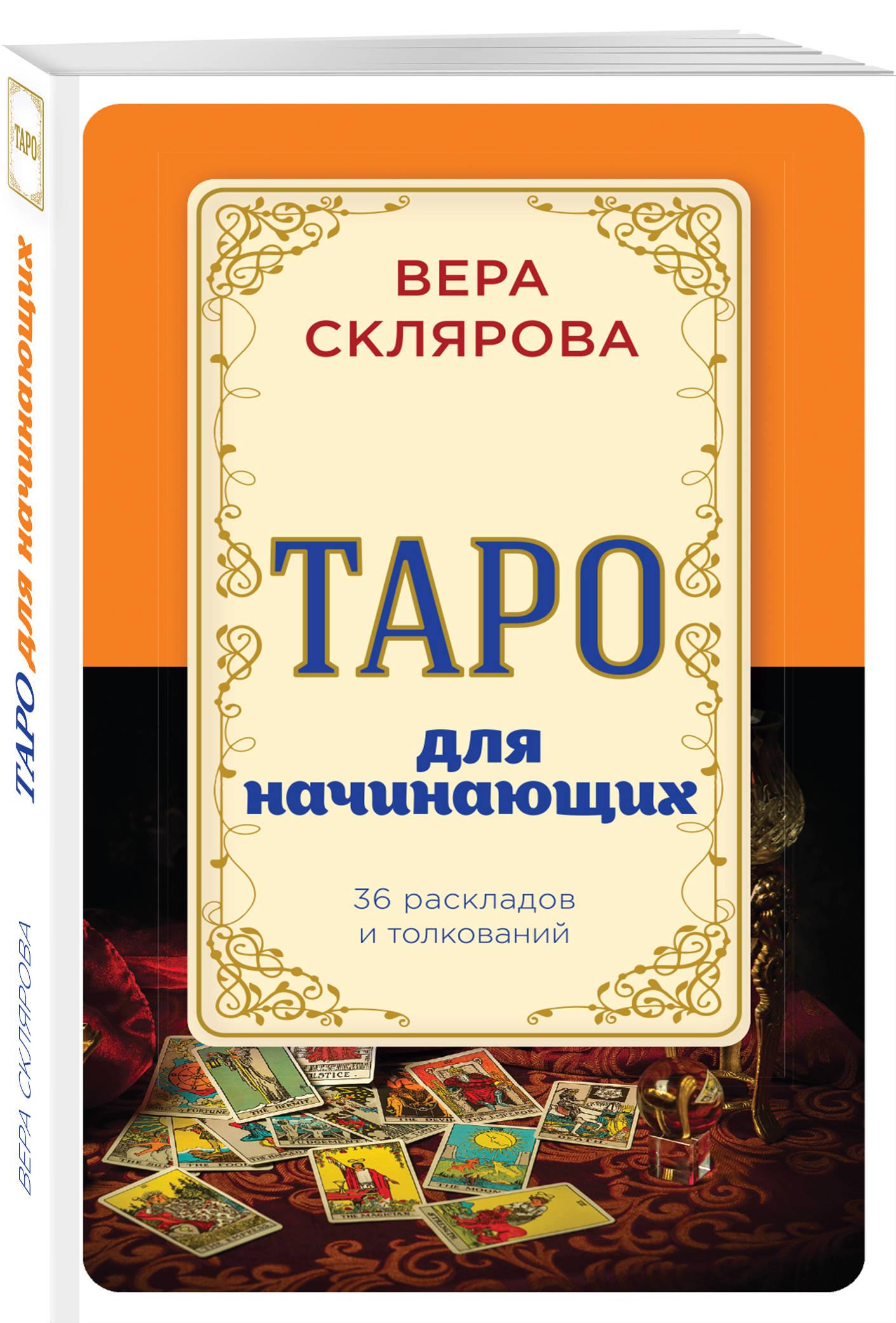 Таро для начинающих ( Вера Склярова  )