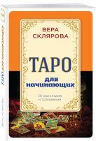 Купить Книга Таро для начинающих Вера Склярова 978-5-699-89966-1 Издательство u0022Эксмоu0022 ООО