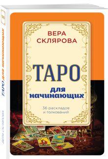 Вера Склярова - Таро для начинающих обложка книги