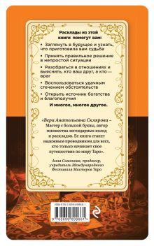 Обложка сзади Таро для начинающих Вера Склярова