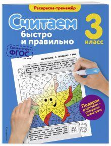 Горохова А.М. - Считаем быстро и правильно. 3-й класс обложка книги