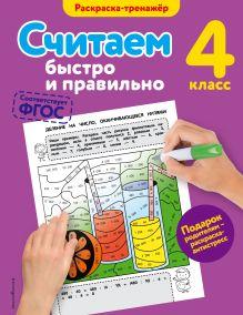 Обложка Считаем быстро и правильно. 4-й класс А.М. Горохова