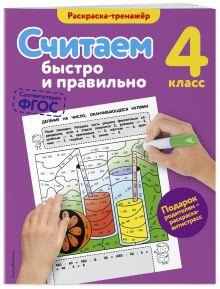 Горохова А.М. - Считаем быстро и правильно. 4-й класс обложка книги