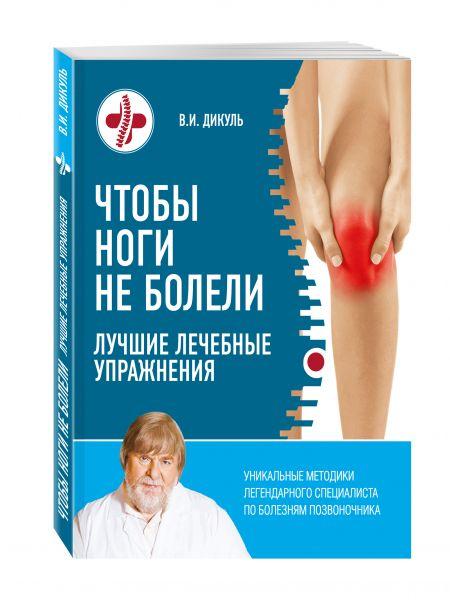 Чтобы ноги не болели: лучшие лечебные упражнения
