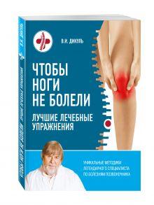 Дикуль В.И. - Чтобы ноги не болели: лучшие лечебные упражнения обложка книги