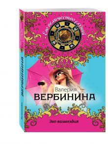 Эхо возмездия обложка книги