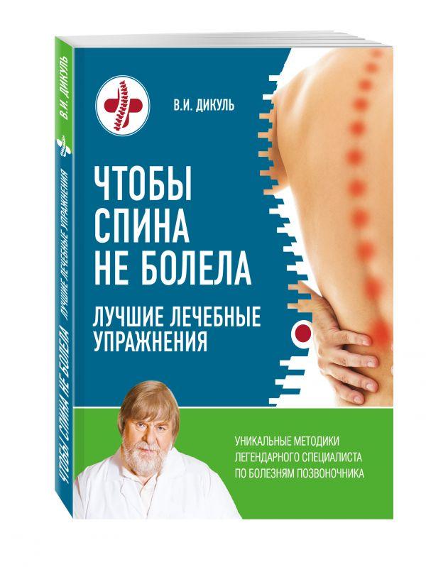 Чтобы спина не болела: лучшие лечебные упражнения Дикуль В.И.
