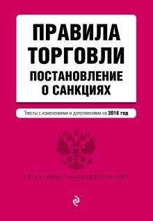 - Правила торговли. Постановление о санкциях. Тексты с изм. и доп. на 2016 год обложка книги