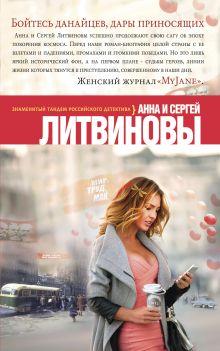 Обложка Бойтесь данайцев, дары приносящих Анна и Сергей Литвиновы