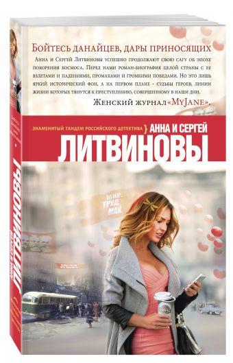 Бойтесь данайцев, дары приносящих Литвинова А.В., Литвинов С.В.