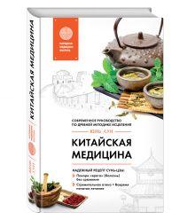 Лун Ю. - Китайская медицина. Современное руководство по древней методике исцеления обложка книги