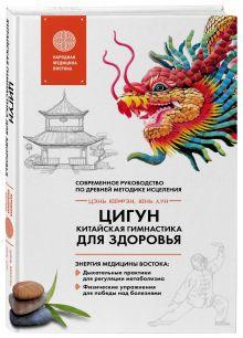Цигун - китайская гимнастика для здоровья