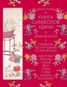 Книга символов удачи. Древний Китай (суперобложка)