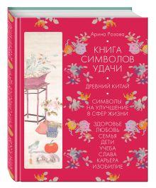 Розова Арина - Книга символов удачи. Древний Китай (суперобложка) обложка книги