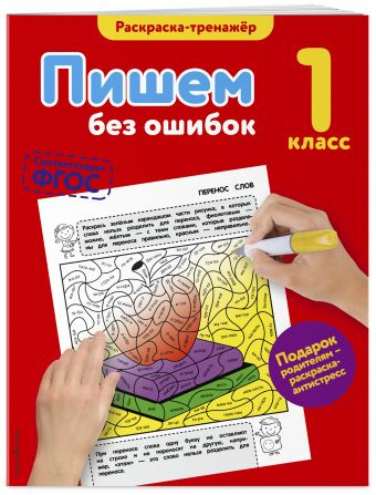 Пишем без ошибок. 1-й класс Польяновская Е.А.