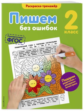 Пишем без ошибок. 2-й класс Польяновская Е.А.