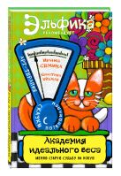 Купить Книга Академия идеального веса Ирина Семина, Кристина Эйхман 978-5-699-90004-6 Издательство u0022Эксмоu0022 ООО