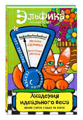 Академия идеального веса Ирина Семина, Кристина Эйхман