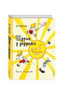 Носов Н.Н. - Шурик у дедушки обложка книги