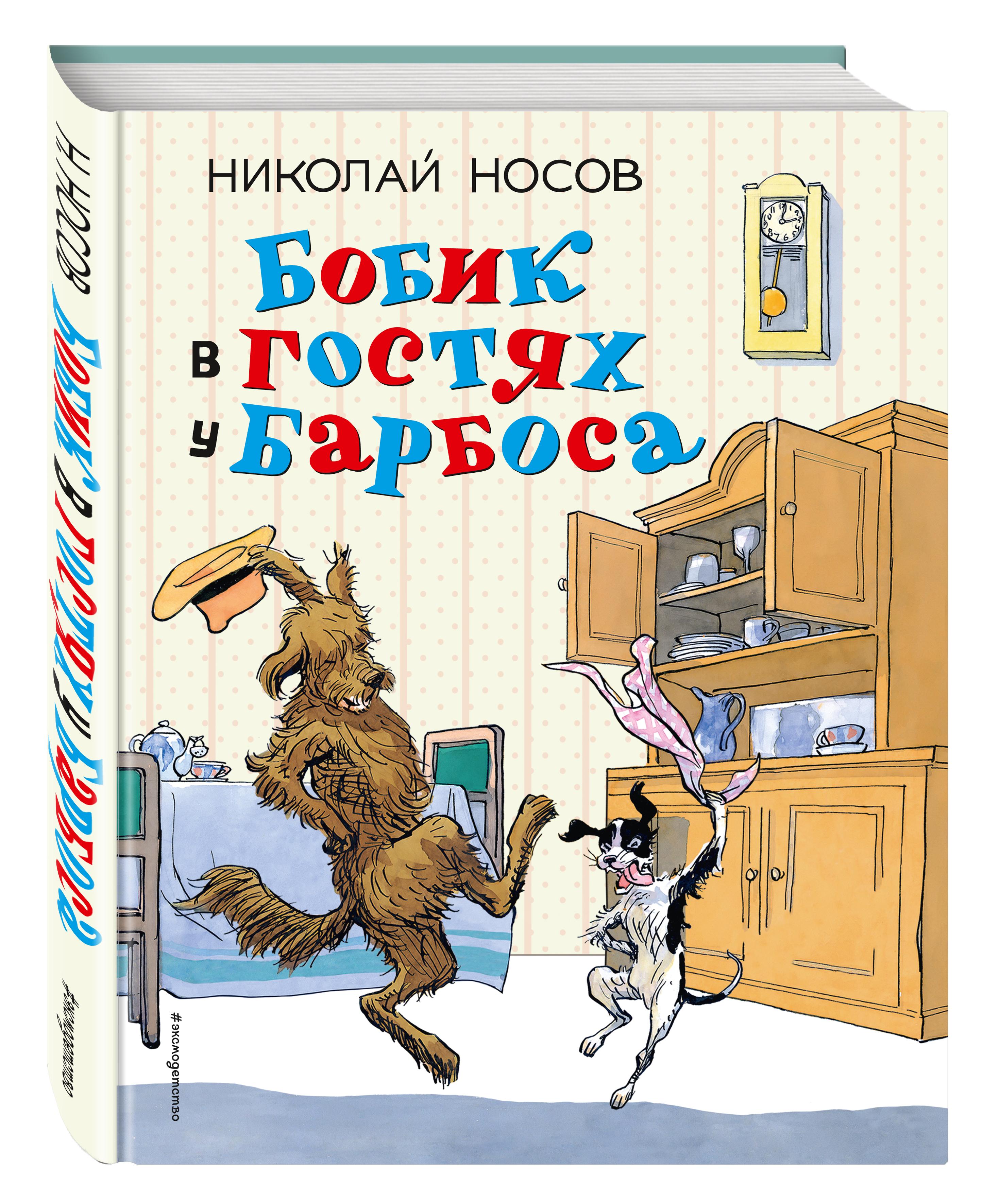 Бобик в гостях у Барбоса: рассказы