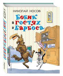 Бобик в гостях у Барбоса: рассказы (ил. И. Семенова) обложка книги