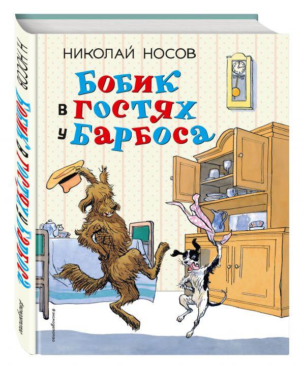 Бобик в гостях у Барбоса: рассказы (ил. И. Семенова) Носов Н.Н.