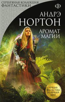 Нортон А. - Аромат магии обложка книги