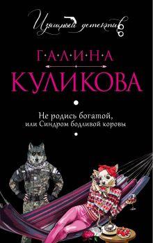 Куликова Г.М. - Не родись богатой, или Синдром бодливой коровы обложка книги
