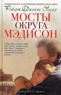 Мосты округа Мэдисон: роман. Уоллер Р.Д. Уоллер Р.Д.