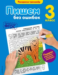 Обложка Пишем без ошибок. 3-й класс Е.А. Польяновская