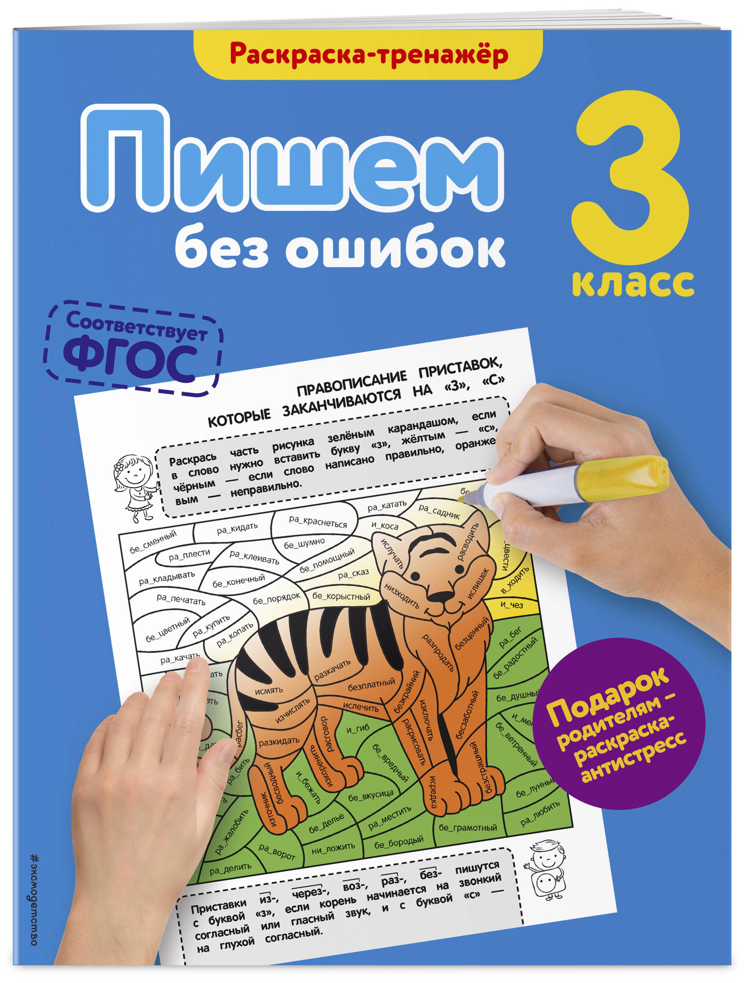 Пишем без ошибок. 3-й класс ( Польяновская Елена Антоновна  )
