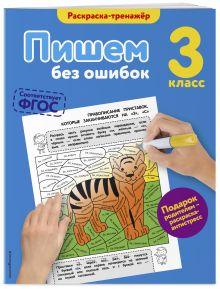 Польяновская Е.А. - Пишем без ошибок. 3-й класс обложка книги